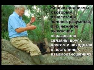 Живые организмы, к которым относится и человек разумный, и их неживое окруже