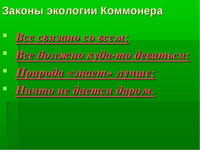 Законы экологии Коммонера Все связано со всем; Все должно куда-то деваться: П...