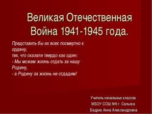 Великая Отечественная Война 1941-1945 года. Учитель начальных классов МБОУ СО