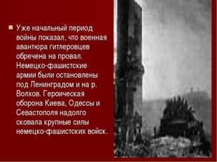 Уже начальный период войны показал, что военная авантюра гитлеровцев обречена