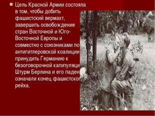 Цель Красной Армии состояла в том, чтобы добить фашистский вермахт, завершить