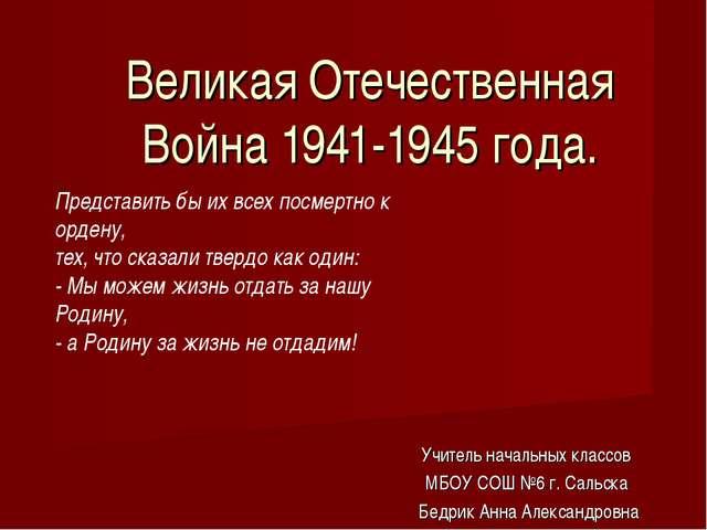 Великая Отечественная Война 1941-1945 года. Учитель начальных классов МБОУ СО...