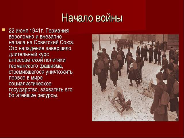 Начало войны 22 июня 1941г. Германия вероломно и внезапно напала на Советский...