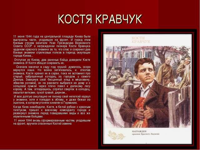КОСТЯ КРАВЧУК 11 июня 1944 года на центральной площади Киева были выстроены ч...