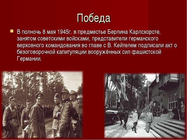 Победа В полночь 8 мая 1945г. в предместье Берлина Карлсхорсте, занятом совет...