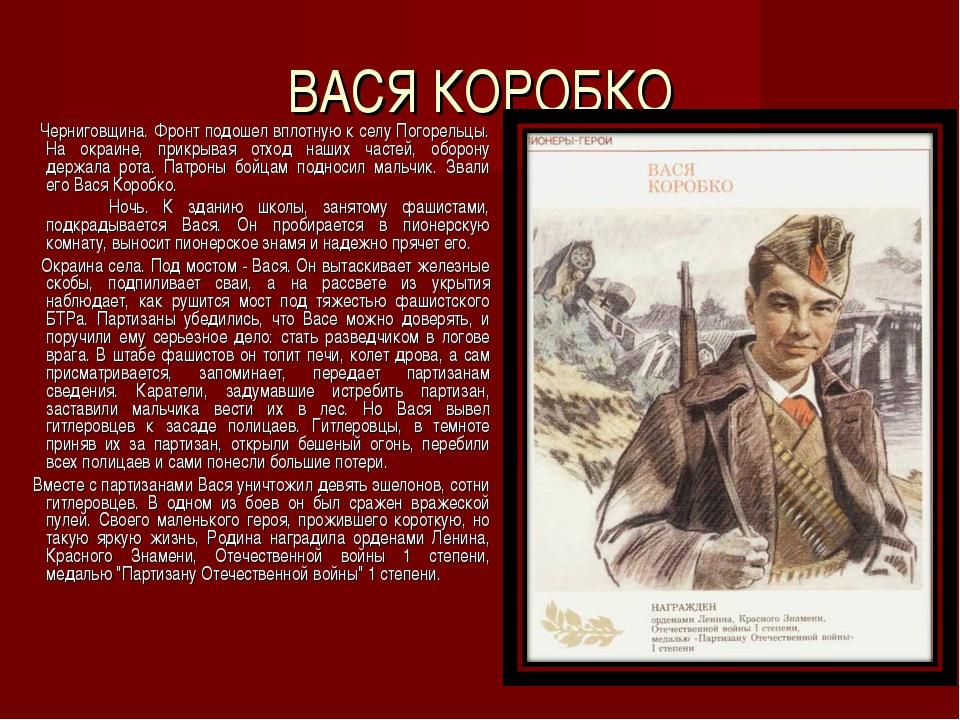 ВАСЯ КОРОБКО Черниговщина. Фронт подошел вплотную к селу Погорельцы. На окраи...
