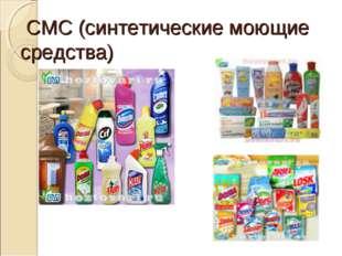 СМС (синтетические моющие средства)