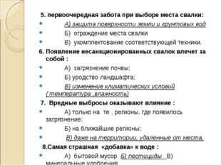 5. первоочередная забота при выборе места свалки: А) защита поверхности земл
