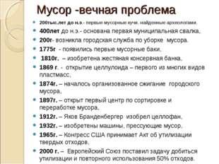 Мусор -вечная проблема 200тыс.лет до н.э.- первые мусорные кучи. найденные ар