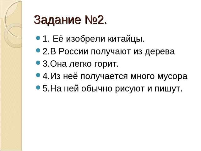 Задание №2. 1. Её изобрели китайцы. 2.В России получают из дерева 3.Она легко...