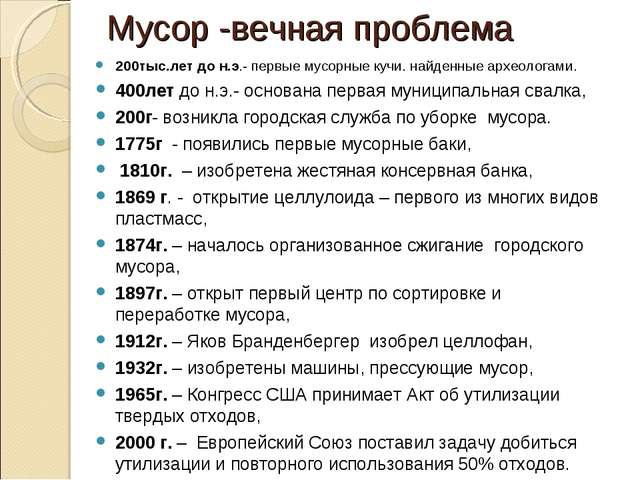 Мусор -вечная проблема 200тыс.лет до н.э.- первые мусорные кучи. найденные ар...