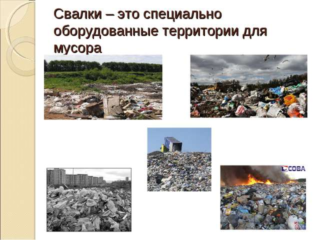 Свалки – это специально оборудованные территории для мусора