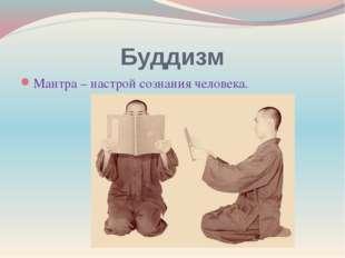 Буддизм Мантра – настрой сознания человека.