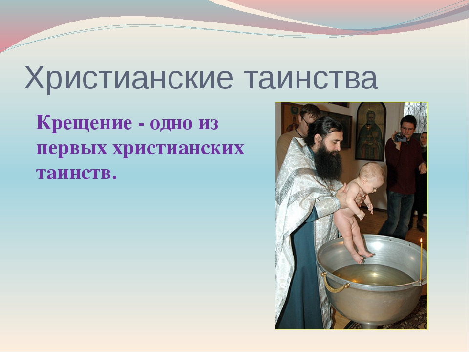 Христианские таинства Крещение - одно из первых христианских таинств.