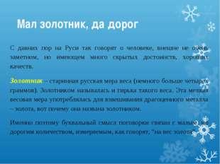 Мал золотник, да дорог С давних пор на Руси так говорят о человеке, внешне не