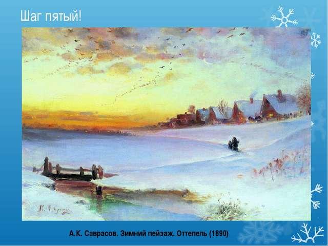 Шаг пятый! А.К. Саврасов. Зимний пейзаж. Оттепель (1890)