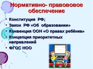 Нормативно- правововое обеспечение Конституция РФ; Закон РФ «Об образовании»