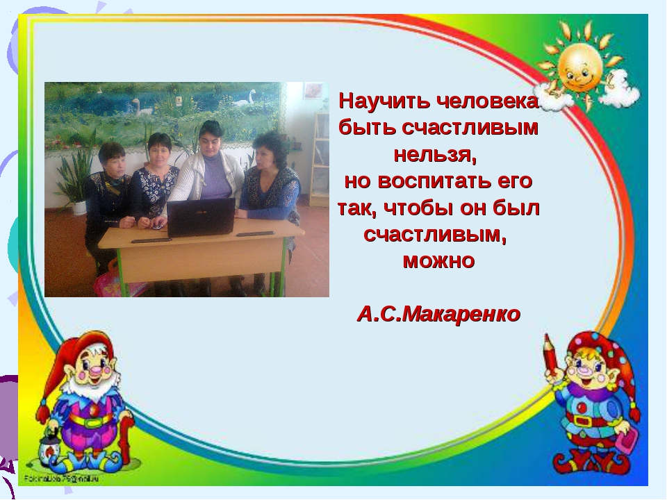 Научить человека быть счастливым нельзя, но воспитать его так, чтобы он был с...