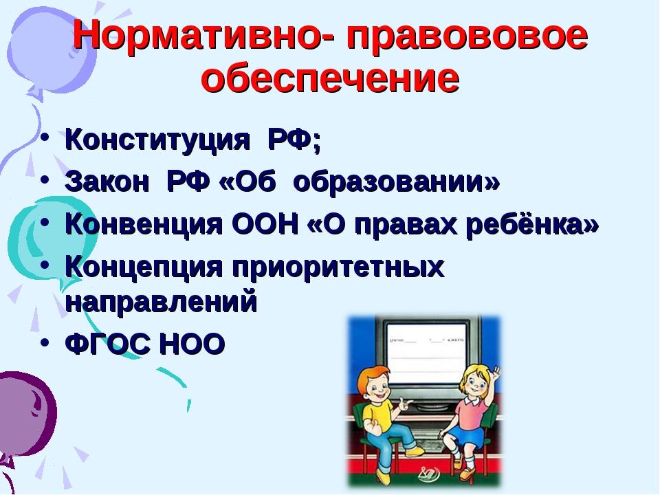 Нормативно- правововое обеспечение Конституция РФ; Закон РФ «Об образовании»...