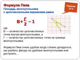 Формула Пика Площадь многоугольника с целочисленными вершинами равна где В —