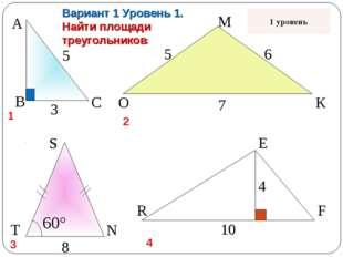 Вариант 1 Уровень 1. Найти площади треугольников: 1 уровень 1 2 3 4