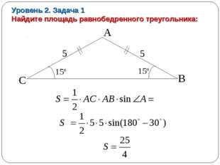 Уровень 2. Задача 1 Найдите площадь равнобедренного треугольника: 15º А В С 5