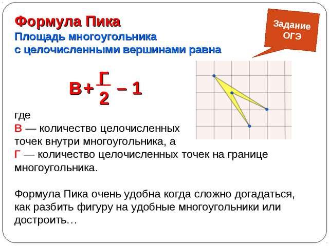 Формула Пика Площадь многоугольника с целочисленными вершинами равна где В —...