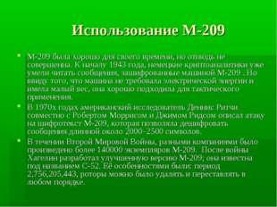 Использование М-209 М-209 была хорошо для своего времени, но отнюдь не совер