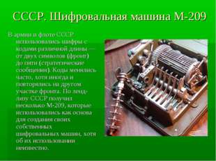 СССР. Шифровальная машина М-209 В армии и флоте СССР использовались шифры с к