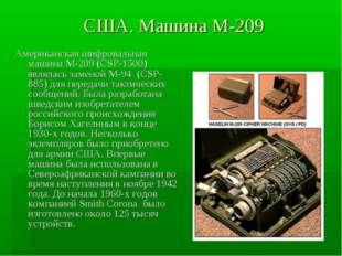 США. Машина М-209 Американская шифровальная машина M-209 (CSP-1500) являлась