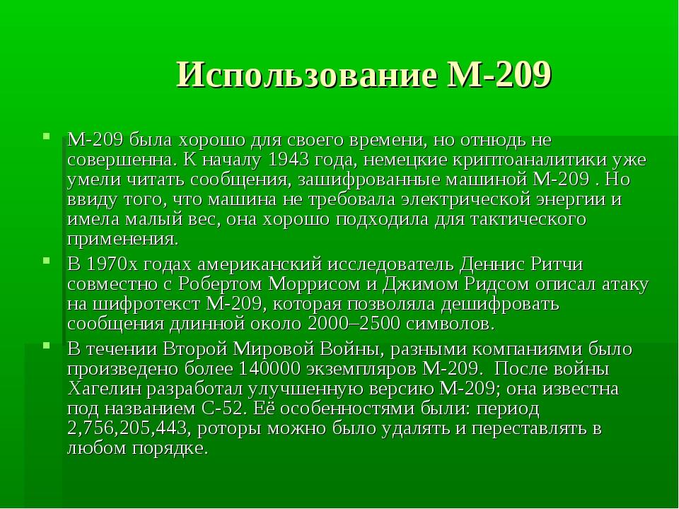 Использование М-209 М-209 была хорошо для своего времени, но отнюдь не совер...