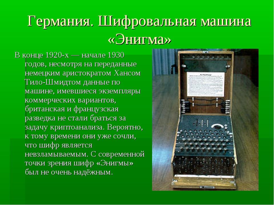 Германия. Шифровальная машина «Энигма» В конце 1920-х— начале 1930 годов, не...