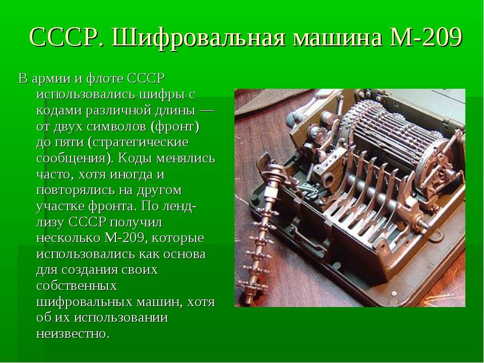 СССР. Шифровальная машина М-209 В армии и флоте СССР использовались шифры с к...