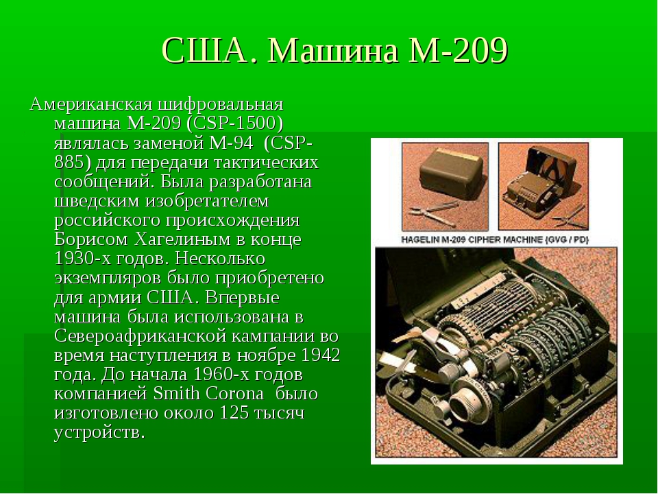 США. Машина М-209 Американская шифровальная машина M-209 (CSP-1500) являлась...