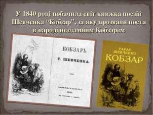 """У 1840 році побачила світ книжка поезій Шевченка """"Кобзар"""", за яку прозвали по"""