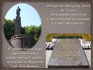 10 березня 1861 року поета не стало. Похований він був на Смоленському кладов