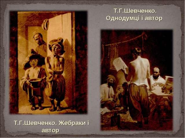 Т.Г.Шевченко. Однодумці і автор Т.Г.Шевченко. Жебраки і автор