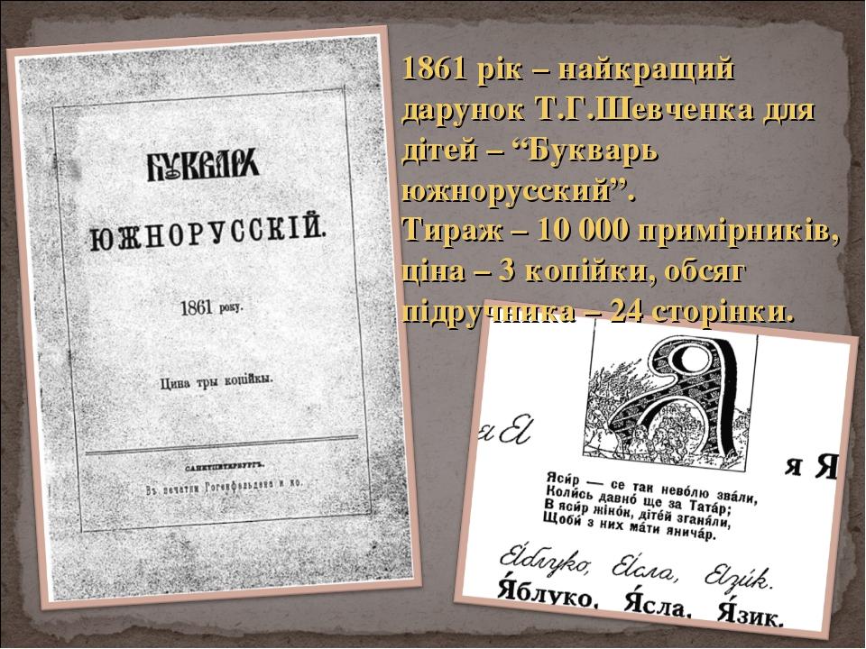 """1861 рік – найкращий дарунок Т.Г.Шевченка для дітей – """"Букварь южнорусский""""...."""