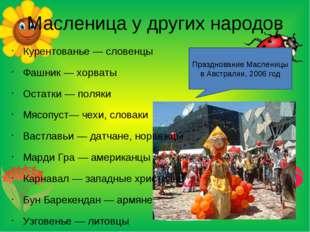Масленица у других народов Курентованье — словенцы Фашник — хорваты Остатки —