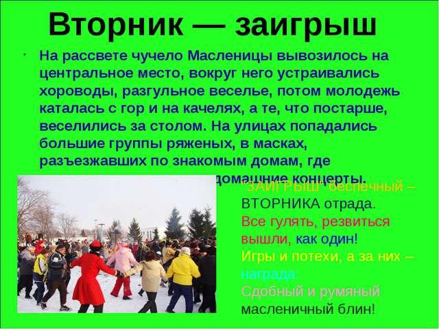 Вторник — заигрыш На рассвете чучело Масленицы вывозилось на центральное мест...