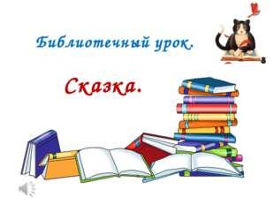 Библиотечный урок. Сказка.