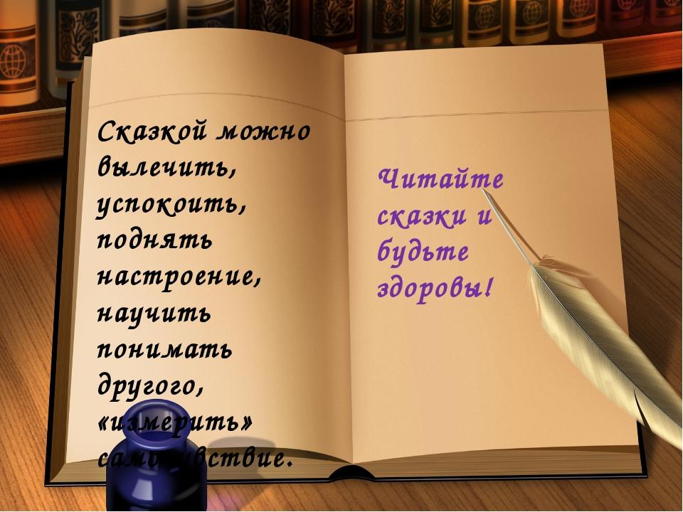 Сказкой можно вылечить, успокоить, поднять настроение, научить понимать друго...