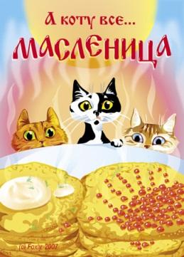 http://www.supertosty.ru/images/cards/masl9.jpg