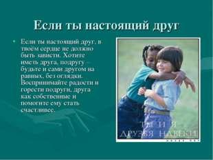Если ты настоящий друг Если ты настоящий друг, в твоём сердце не должно быть