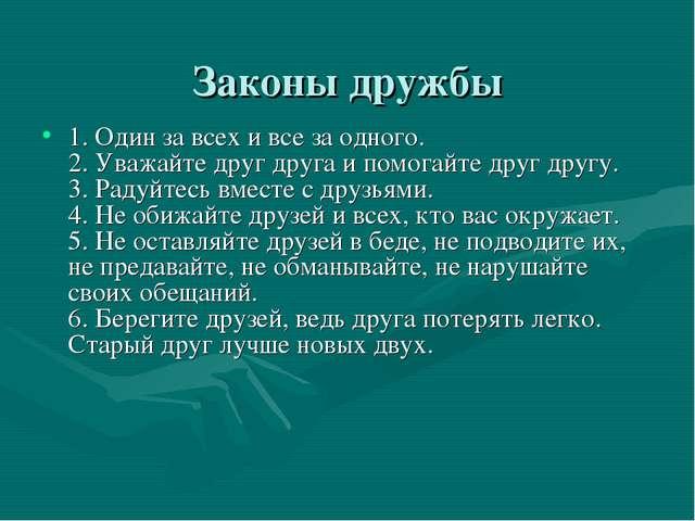 Законы дружбы 1. Один за всех и все за одного. 2. Уважайте друг друга и помог...