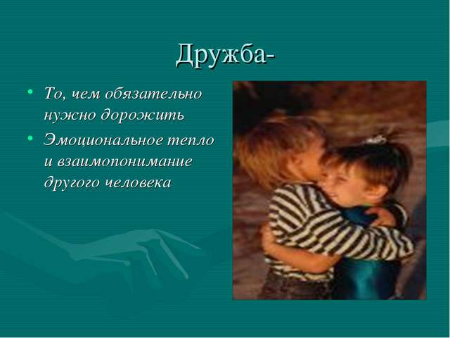 Дружба- То, чем обязательно нужно дорожить Эмоциональное тепло и взаимопонима...