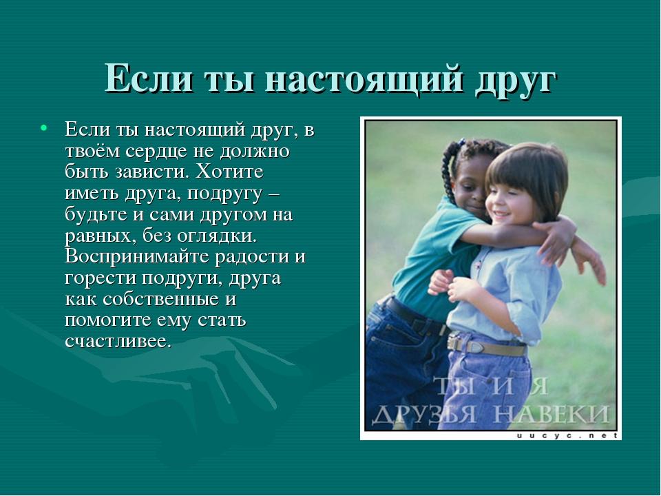 Если ты настоящий друг Если ты настоящий друг, в твоём сердце не должно быть...