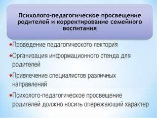 Проведение педагогического лектория Организация информационного стенда для ро