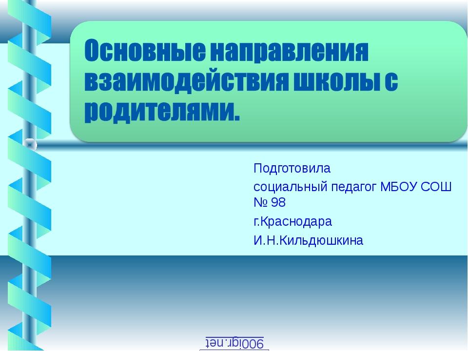 Подготовила социальный педагог МБОУ СОШ № 98 г.Краснодара И.Н.Кильдюшкина 900...