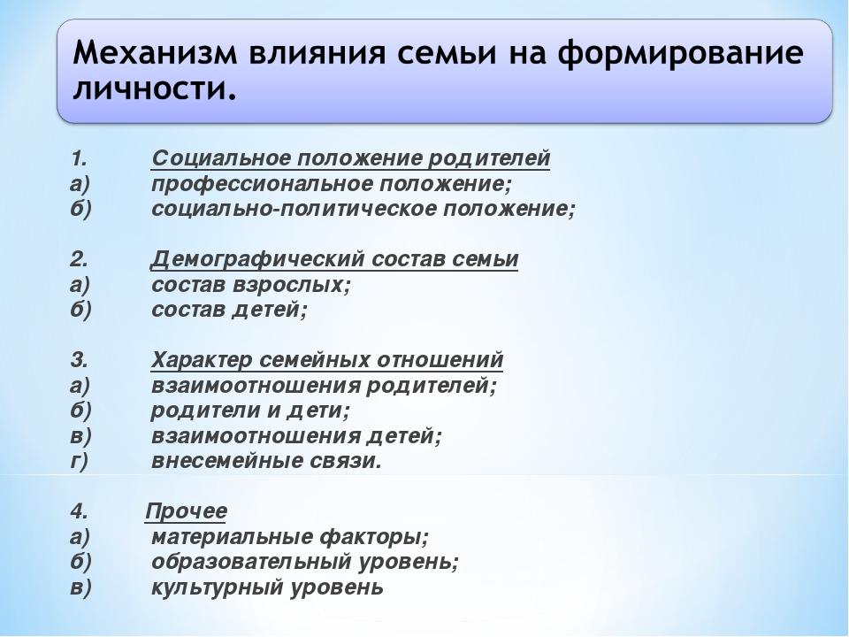 1.Социальное положение родителей а)профессиональное положение; б)социальн...